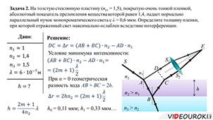 Физика 11 решение задач по оптике задачи на 8 марта с решением