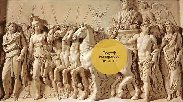 Древний рим огромный член