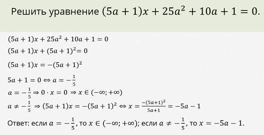 линейное уравнение под знаком модуля