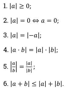 знаком модуля содержащее неравенства переменную под